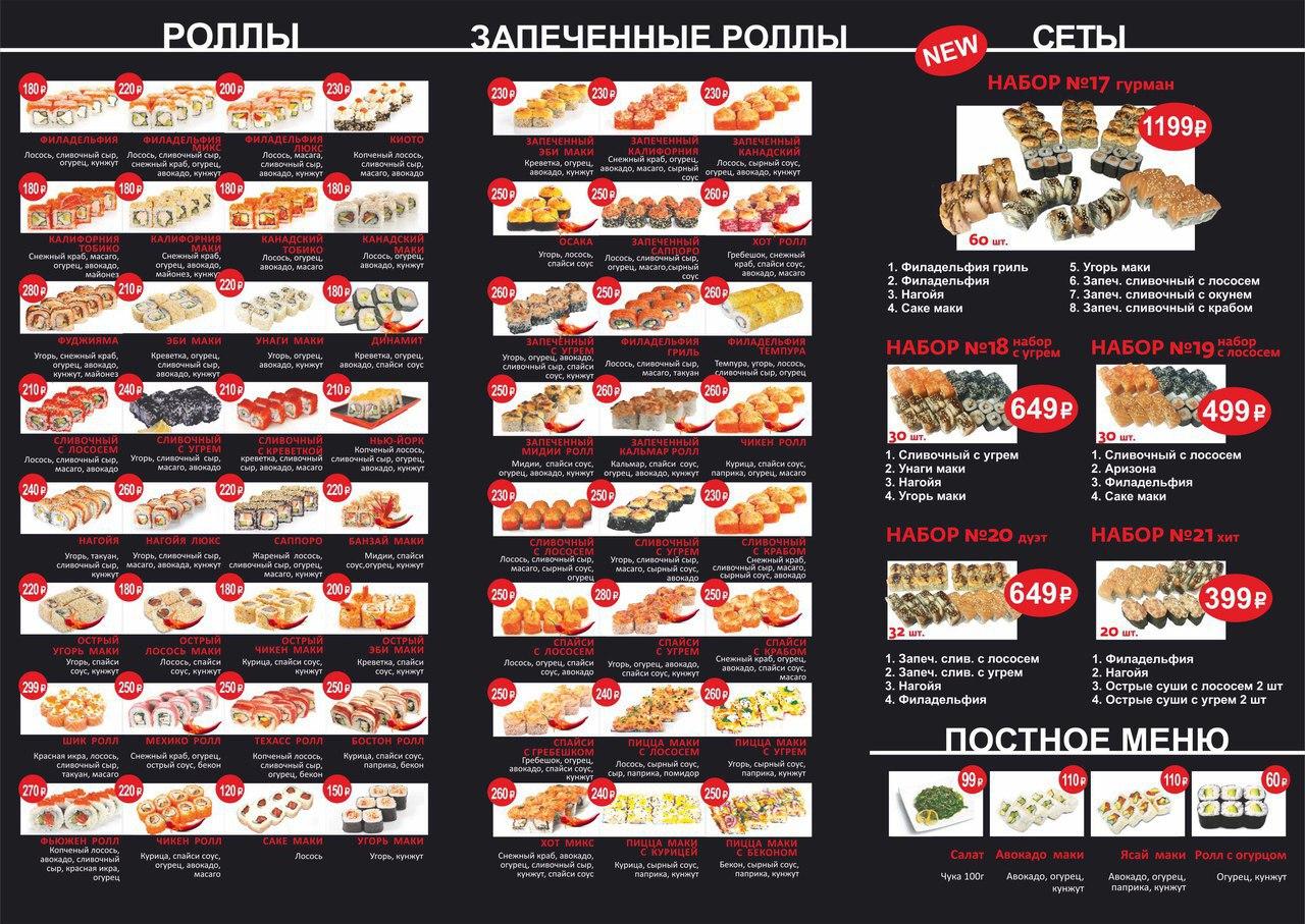 Cуши Славянск-на-Кубани